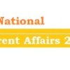 (National) Current Affairs 15-21 Feb, 2019