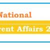 (National) Current Affairs 15-21 Mar, 2019