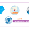 (Monthly) Current Affairs April, 2019