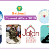 (National) Current Affairs 22-31 July, 2019