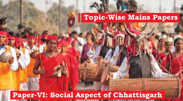cgpsc mains chhattisgarh society