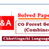 (Solved Papers) Chhattisgarhi Language in CG Forest Service (Combined) छत्तीसगढ़ वन सेवा (संयुक्त) मे छत्तीसगढ़ी भाषा